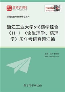 浙江工业大学618药学综合(III)(含生理学、药理学)历年考研真题汇编