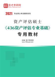 2021年资产评估硕士(MV)[专业硕士]考试专用教材