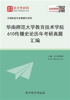 华南师范大学教育技术学院《610传播史论》历年考研真题汇编