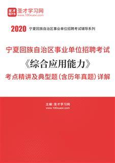 2020年宁夏回族自治区事业单位招聘考试《综合应用能力》考点精讲及典型题(含历年真题)详解