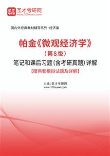 帕金《微观经济学》(第8版)笔记和课后习题(含考研真题)详解【赠两套模拟试题及详解】