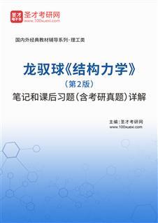 龙驭球《结构力学》(第2版)笔记和课后习题(含考研威廉希尔|体育投注)详解
