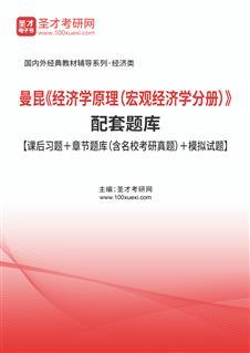 曼昆《经济学原理(宏观经济学分册)》配套题库【课后习题+章节题库(含名校考研真题)+模拟试题】