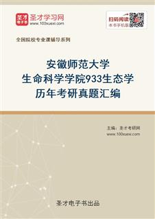 安徽师范大学生命科学学院《933生态学》历年考研真题汇编