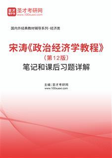 宋涛《政治经济学教程》(第12版)笔记和课后习题详解