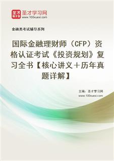 2020年国际金融理财师(CFP)资格认证考试《投资规划》复习全书【核心讲义+历年真题详解】