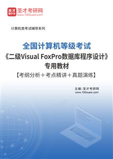 2020年9月全国计算机等级考试《二级Visual FoxPro数据库程序设计》专用教材【考纲分析+考点精讲+真题演练+强化习题】