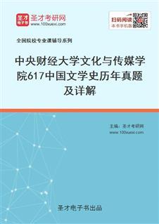 中央财经大学文化与传媒学院《617中国文学史》历年真题及详解