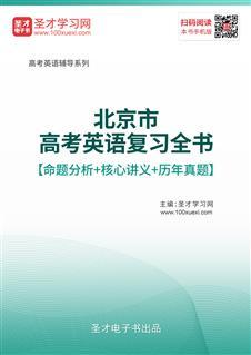 2020年北京市高考英语复习全书【命题分析+核心讲义+历年真题】