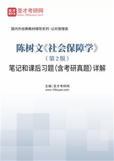 陈树文《社会保障学》(第2版)笔记和课后习题(含考研真题)详解