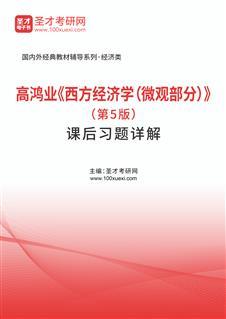 高鸿业《西方经济学(微观部分)》(第5版)课后习题详解