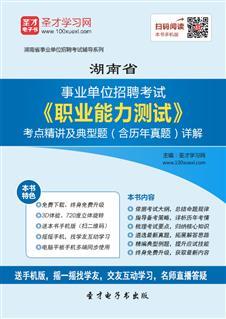 2017年湖南省事业单位招聘考试《职业能力测试》考点精讲及典型题(含历年真题)详解