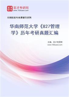 华南师范大学经济与管理学院《827管理学》历年考研真题汇编