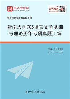 暨南大学《705语言文学基础与理论》历年考研真题汇编