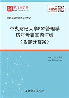 中央财经大学802管理学历年考研真题汇编(含部分答案)