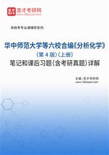 华中师范大学等六校合编《分析化学》(第4版)(上册)笔记和课后习题(含考研真题)详解