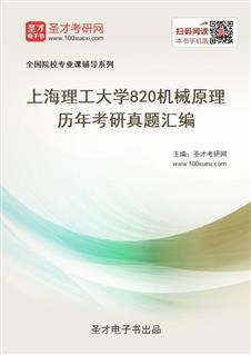 上海理工大学《820机械原理》历年考研真题汇编