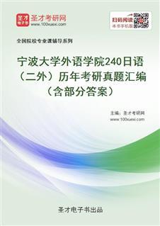 宁波大学外语学院《240日语(二外)》历年考研真题汇编(含部分答案)