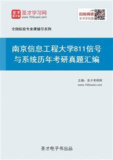 南京信息工程大学811信号与系统历年考研真题汇编