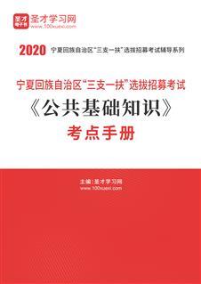 """2020年宁夏回族自治区""""三支一扶""""选拔招募考试《公共基础知识》考点手册"""