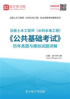 2018年注册土木工程师(水利水电工程)《公共基础考试》历年真题与模拟试题详解