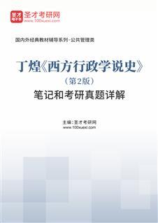 丁煌《西方行政学说史》(第2版)笔记和考研真题详解