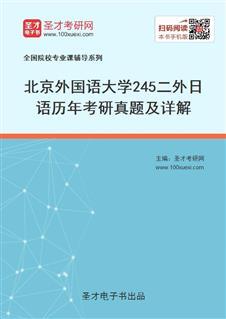 北京外国语大学《245二外日语》历年考研真题及详解