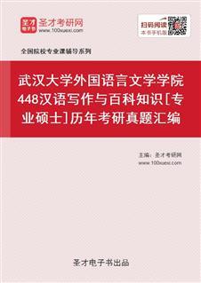 武汉大学外国语言文学学院448汉语写作与百科知识[专业硕士]历年考研真题汇编
