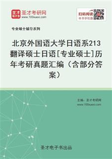 北京外国语大学日语系《213翻译硕士日语》[专业硕士]历年考研真题汇编(含部分答案)