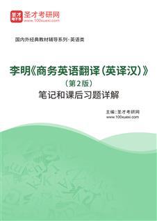 李明《商务英语翻译(英译汉)》(第2版)笔记和课后习题详解