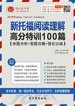 2017年新托福阅读理解高分特训100篇【命题分析+答题攻略+强化训练】