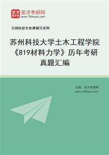 苏州科技学院土木工程学院819材料力学历年考研真题汇编