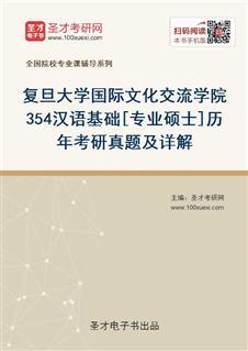 复旦大学国际文化交流学院《354汉语基础》[专业硕士]历年考研真题及详解