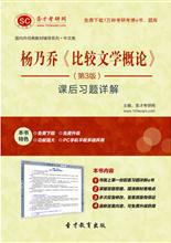 杨乃乔《比较文学概论》(第3版)课后习题详解