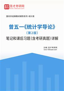 曾五一《统计学导论》(第2版)笔记和课后习题(含考研真题)详解