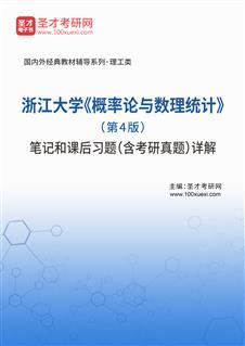 浙江大学《概率论与数理统计》(第4版)笔记和课后习题(含考研真题)详解