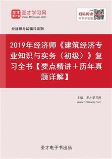 2020年经济师《建筑经济专业知识与实务(初级)》复习全书【要点精讲+历年真题详解】