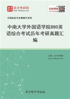 中南大学外国语学院《880英语综合考试》历年考研真题汇编
