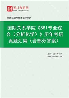 国际关系学院881专业综合(分析化学)历年考研真题汇编(含部分答案)