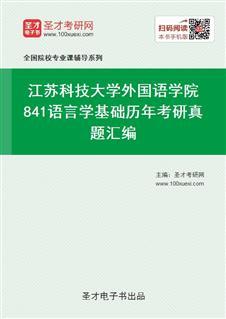 江苏科技大学外国语学院《841语言学基础》历年考研真题汇编