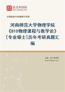 河南师范大学物理学院《810物理课程与教学论》[专业硕士]历年考研真题汇编