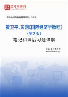 黄卫平、彭刚《国际经济学教程》(第2版)笔记和课后习题详解