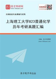 上海理工大学《823普通化学》历年考研真题汇编