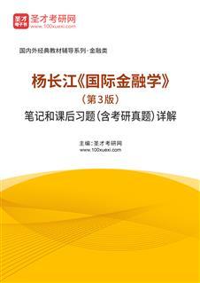 杨长江《国际金融学》(第3版)笔记和课后习题(含考研真题)详解