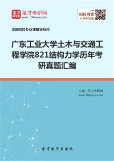 广东工业大学土木与交通工程学院《821结构力学》历年考研真题汇编