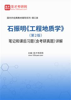 石振明《工程地质学》(第2版)笔记和课后习题(含考研真题)详解