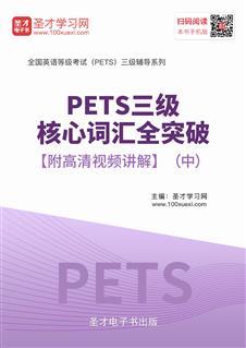 2017年PETS三级核心词汇全突破【附高清视频讲解】(中)