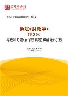 杨斌《财政学》(第2版)笔记和习题(含考研真题)详解(修订版)