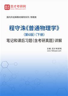 程守洙《普通物理学》(第6版)(下册)笔记和课后习题(含考研真题)详解