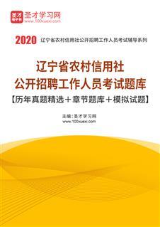 2020年辽宁省农村信用社公开招聘工作人员考试题库【历年真题精选+章节题库+模拟试题】